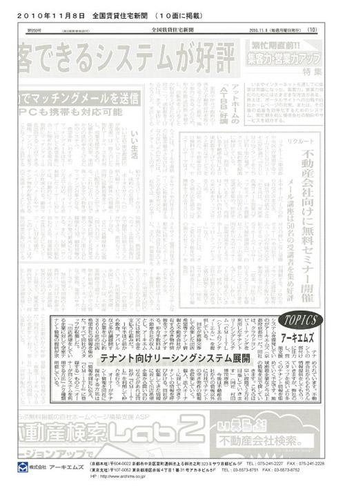 101108-chintaikiji.jpg